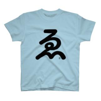 ゑシンプルロゴ(黒文字) T-shirts