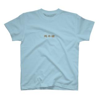 純米酒オンリー(茶)よこ T-shirts
