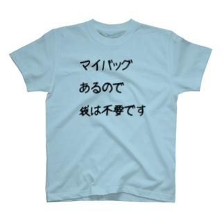 マイバッグ持ってます! T-shirts