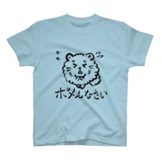 からっぽのオーブンのポメんなさい T-shirts