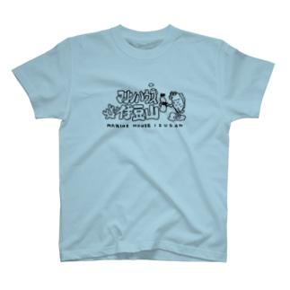 マリンハウス伊豆山ロゴ② T-Shirt