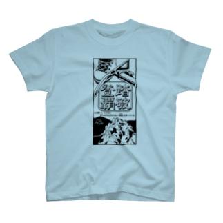 登覇スピリット・理想の山(縦・透過) T-shirts