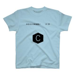 みならいC言語使い LV20 T-shirts