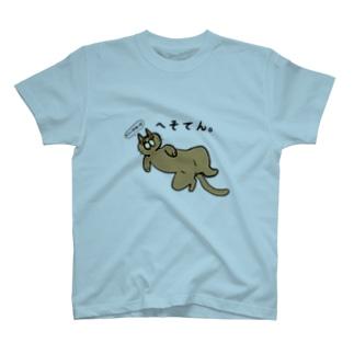 ヘソ天ネコチャン T-shirts
