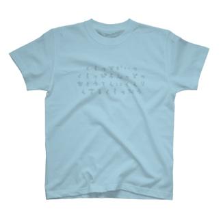 くそのおう T-shirts