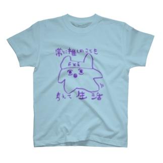 生活基準 T-shirts