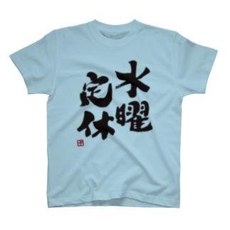 水曜定休 T-shirts