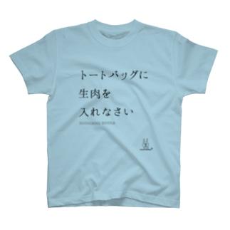 トートバッグに生肉を入れなさい T-shirts