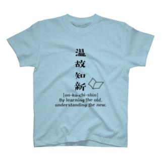 温故知新:Four character idiom /四字熟語 T-shirts