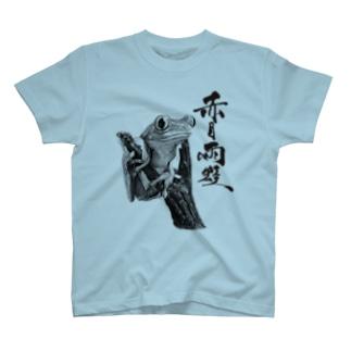 アカメアマガエル(題字あり) | Agalychnis callidryas T-Shirt