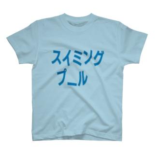 スイミング T-shirts