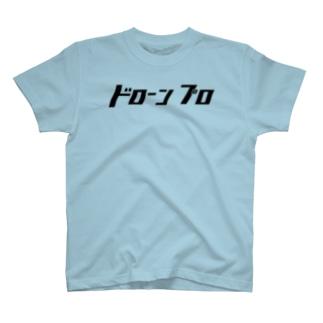 ドローンプロ T-shirts
