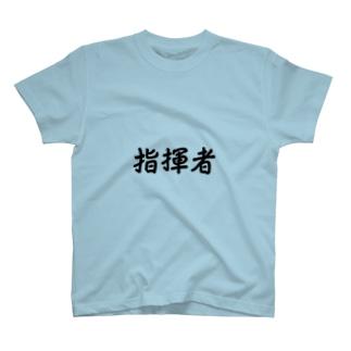 惣田ヶ屋の指揮者 T-shirts