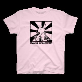 狐中天のたちあがれ Tシャツ