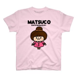 MATSUCOさん Tシャツ