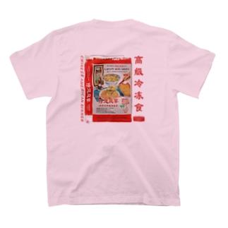 侍道庭宴レトロパッケージ T-shirts