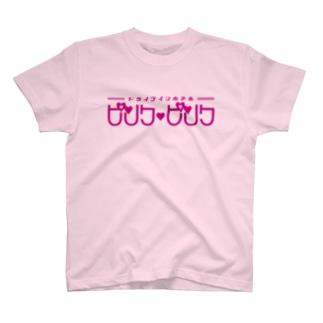架空のラブホテル・ピンク♥ピンク T-shirts