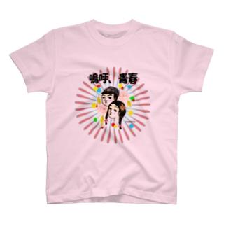 ナツオとセツコ(嗚呼、青春) T-shirts
