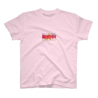 祝!的中!青山Nightsシリーズ T-shirts
