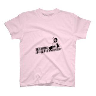 ハナイトグッズ T-shirts