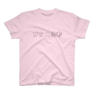 プラス思考 T-shirts