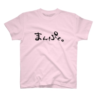まんぷく。 T-shirts