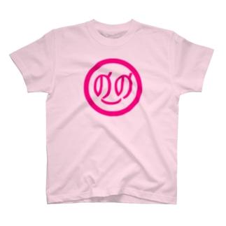 うめの@元気な住所移動無飾のののちゃんアップ!Tシャツピンクマーク T-shirts
