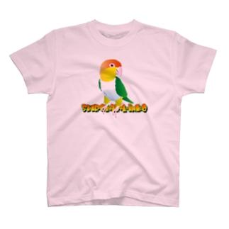 シロハラインコ 文字付 T-shirts