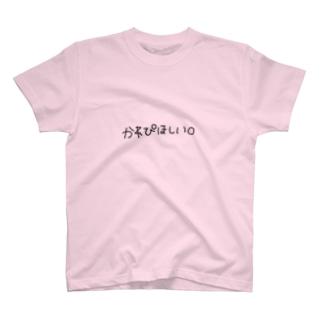 非リア女子の願い T-shirts