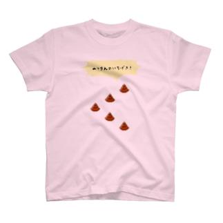 みつりんのいちげき! #ウンT T-shirts