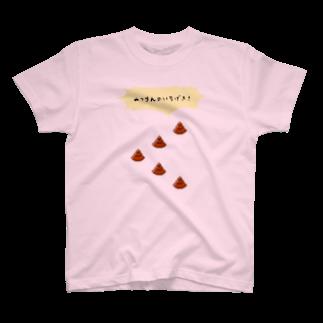 茶番亭かわし屋のみつりんのいちげき! #ウンT T-shirts