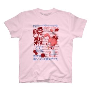 瞬殺うささん T-shirts