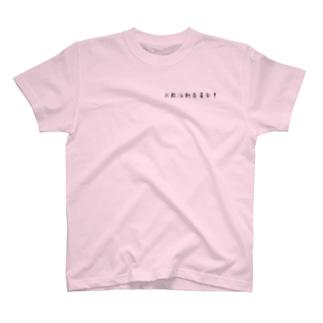 「宗教活動委員会!」 T-shirts
