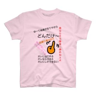 #ハシヅメ語録 T-shirts