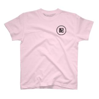 「給与所得者の配偶者控除等申告書」ロゴマーク Black T-shirts