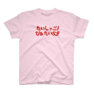 間借り販売 T-shirts