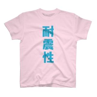 揺れながら T-shirts