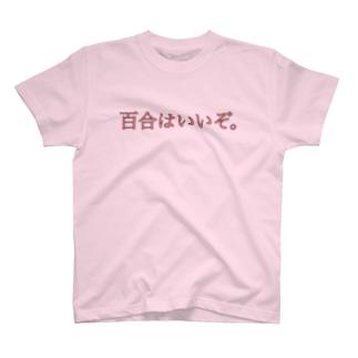 百合はいいぞ。プリチーver T-shirts