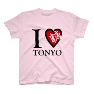 I LOVE TONYO T-shirts