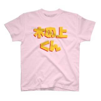 きのうえ T-shirts