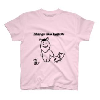 意識が高い猪 T-shirts