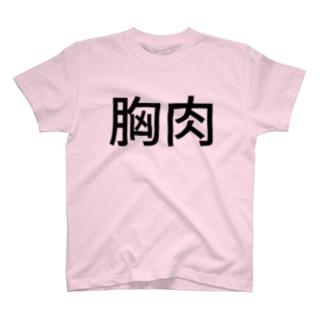 胸肉T T-shirts