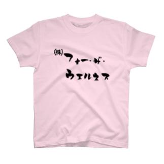株式会社フォーザウェルネスロゴ T-shirts