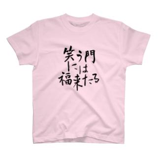 筆文字「笑う門には福来たる」 T-shirts