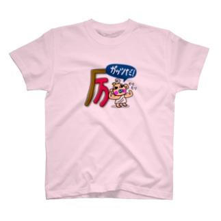 ガッツなちびろう! T-shirts