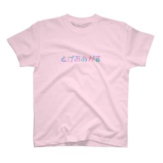 とげおあがま T-shirts