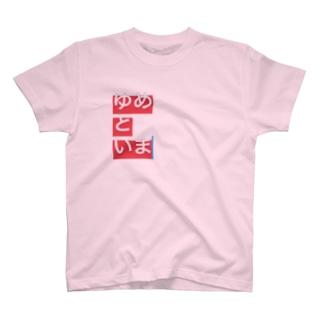 ゆめといま T-shirts
