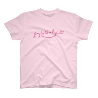 わんだーらんど T-shirts