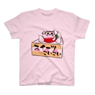 招き猫こいこい(スイーツこいこい) T-shirts