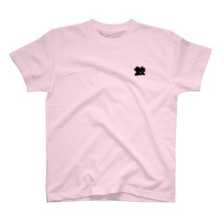 鮫 T-shirts